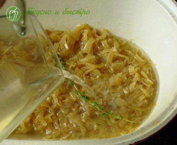луковый суп с сыром - добавляем бульон